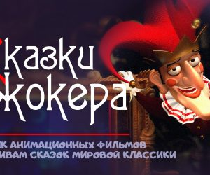 Сказки Джокера