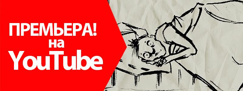 """""""Тише, бабушка спит!"""" на YouTube!"""