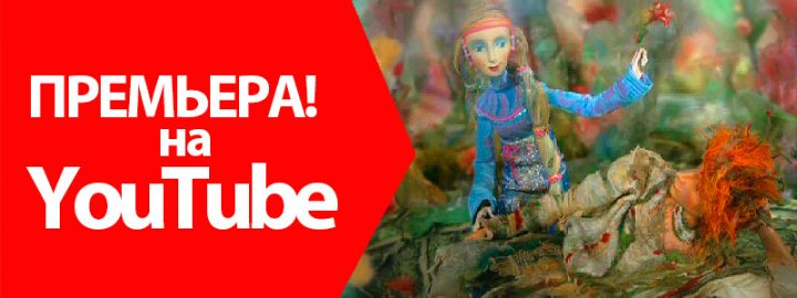 """""""Снегурочка"""" на YouTube!"""
