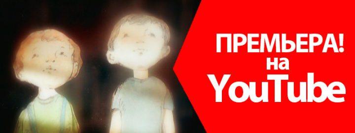 """""""Жук, корабль, абрикос"""" на YouTube!"""